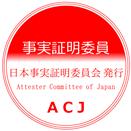 日本事実証明委員会
